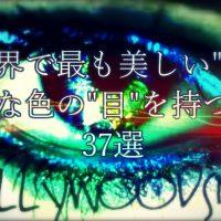 """世界で最も美しい""""瞳""""、希少な色の""""目""""を持つ人々57選"""