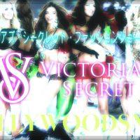 ヴィクトリアズ・シークレット・ファッションショーの魅力とは