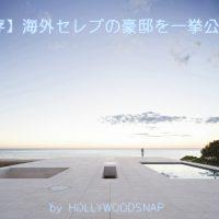 【永久保存】海外セレブの豪邸を一挙公開 part3