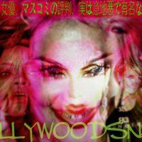 ハリウッド女優、意地悪で有名な13人リスト《関係者が語る》